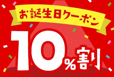 お誕生日クーポン 10%割