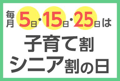 毎月5日・15日・25日は子育て割、シニア割の日