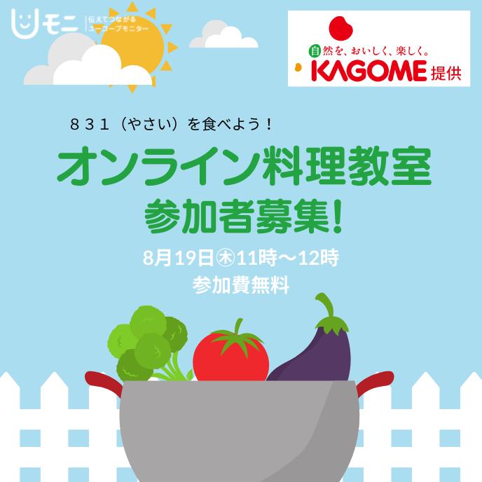 2007_カゴメオンライン料理教室